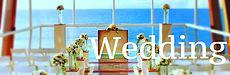 バリ島ウェディング・挙式会場