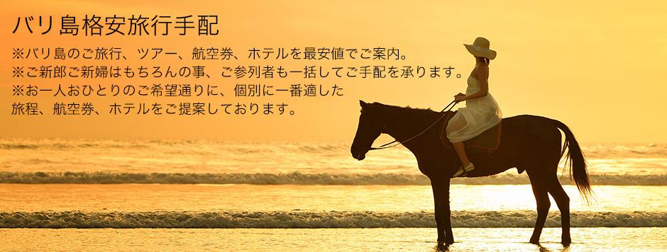 バリ島ウェディング・挙式はBLESS BALI