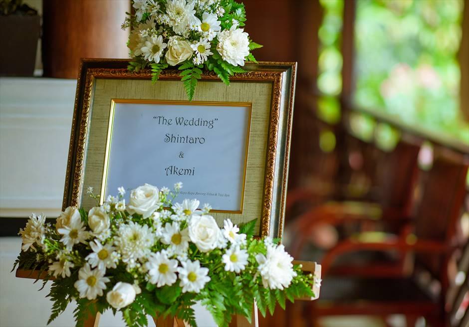 ウォーター・ウェディング| ホワイト基本装飾| ウェルカムボード生花装飾