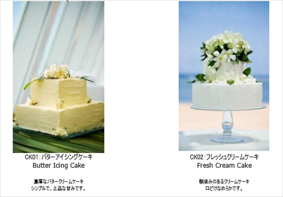 ウェディングケーキ<br /> 4種類よりお選びいただけます
