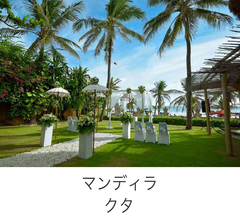 バリ・マンディラ・リゾート ガーデンウェディング