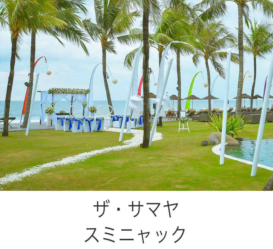 ザ・サマヤ・バリ ガーデン&ビーチウェディング