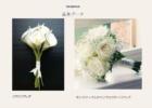 ジ・アプルヴァ・ケンピンスキ・バリ ウェディングオプション 生花のブーケ&ブートニア